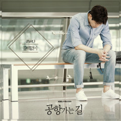 On The Way To The Airport OST Part.3 - Han Hee Jun