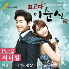 You're The Best Lee Soon Shin OST Part.2 - Sunny Hill
