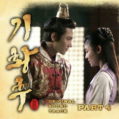 Empress Qi OST Part.4