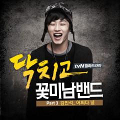 Shut Up Flower Boy Band OST Part.3 - Kim Min Seok