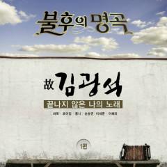 Immortal Song Singing The Legend (Kim Kwang Suk Special Part.1)
