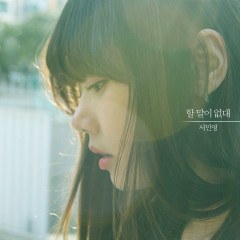 Nothing To Say (Single) - Seo Min Young
