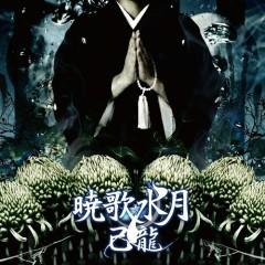 Kyoka Suigetsu - Kiryu