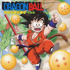 Dragon Ball Zenkyoku Shu