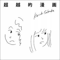 超越的漫画 (Choetsuteki Manga) - Keiichi Sokabe