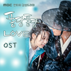 Splash Splash Love OST