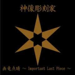 Garyou Tensei ~ Important Last Piece ~ - Shinzou Choukokuka