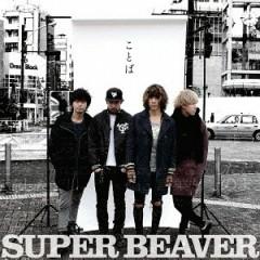 Kotoba - SUPER BEAVER