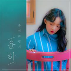 Hello (Single) - Younha