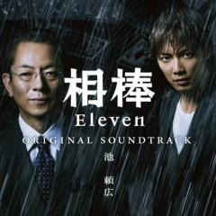 Aibo Season 11 Original Soundtrack (CD1)