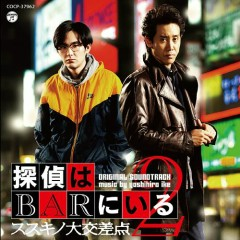 Tantei wa Bar ni Iru 2 (Movie) Original Soundtrack (CD1) - Yoshihiro Ike
