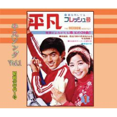 Heibon Song Vol.1 Shouwa 40 Nendai 1 Gou