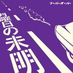 月曜日の未明 (Getsuyobi no Mimei) - Hoover's Ooover