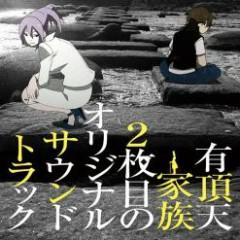 uchoten-kazoku 2 Original Soundtrack