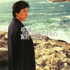 真的,用了心/ Chân Thành, Dùng Trái Tim (CD2) - Thành Long