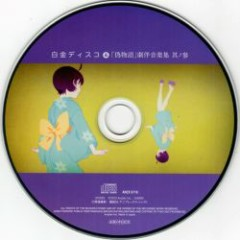 Platinum Disco & Nisemonogatari Music Collection III - Monogatari