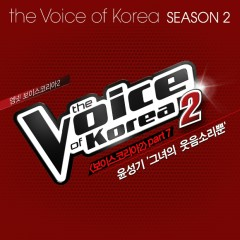The Voice of Korea Season 2 Part.7