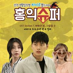 Hong Ik Super OST