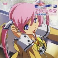 TV Animation AYAKASHI Characters Vol. 3 Hime Yakushiji (cv. Miyu Matsuki) - Nana Mizuki