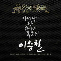 Immortal Song (Lee Seung Chul Special)