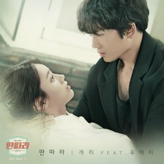 Entertainer OST Part.1