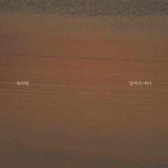 Mother's Sea - Yoo Hee Yeol