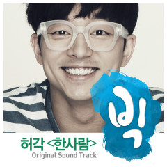 Big OST Part.4 - Huh Gak