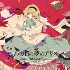 あの日の夢のアリス (Ano Hi no Yume no Alice)