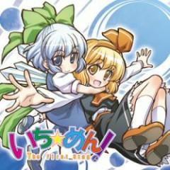 Ichi☆men! The first stage