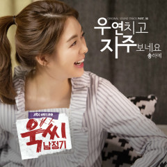Ms. Temper & Nam Jung Gi OST Part.6 - Song Haye