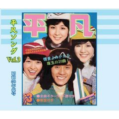 Heibon Song Vol.3 Shouwa 50 Nendai Gou