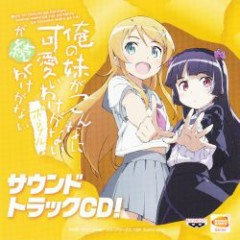 Ore no Imouto ga Konna ni Kawaii Wake ga Nai portable ga tsuzuku wake ga nai Soundtrack CD!