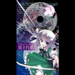 冥土行進曲 (Meido Koushinkyoku) (CD1) Part I