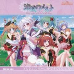 Suzukaze no Melt Original Vocal Maxi Single