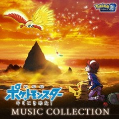 Pokemon the Movie 20: I Choose You! (theatrical anime feature)' Music Collection CD1