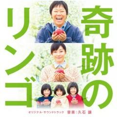Kiseki no Ringo Original Soundtrack (CD2)