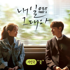 Tomorrow With You OST Part.1