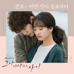 Rain Or Shine OST Part.6
