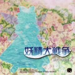 Yousei Daisensou - Touhou Sangessei - Touhou Game Soundtracks