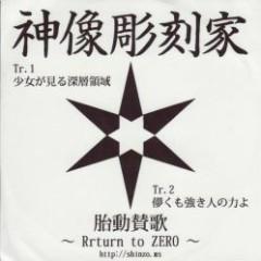 Taidou Sanka ~ Return to ZERO ~ - Shinzou Choukokuka