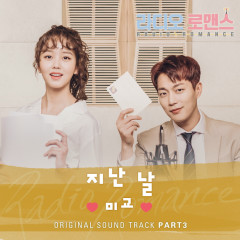 Radio Romance OST Part.3 - Migyo