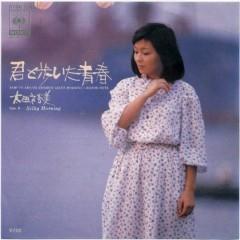 君と歩いた青春 (Kimi to Aruita Seishun) - Ohta Hiromi
