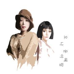 Two Girls (Single) - Oh Yoon Hye, Na Aram
