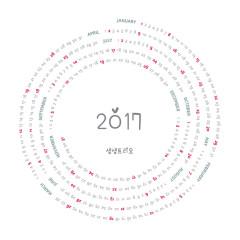 2017 (Single)