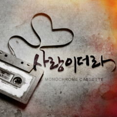 Sarang Yideora (사랑이더라) - Monochrome Cassette