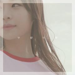 Busan Girl (Single)
