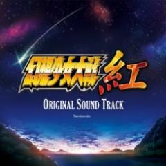 Gensou Shoujo Wars Kou Original Sound Track (CD2)