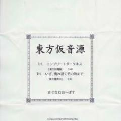 東方仮音源 (Touhou Kaongen) - Magnum Opus
