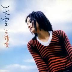 天空 / Sky (XRCD2)