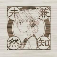兼知未然 (Kanete Mizen wo Shiroshimesu) - Cajiva's Gadget Shop